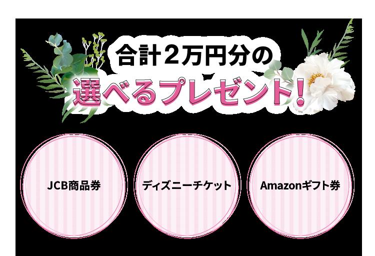 合計2万円分の選べるプレゼント! JCB商品券、ディズニーチケット、Amazonギフト券