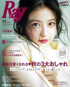 グラマラスタイルが雑誌【Ray】11月号に掲載されました♪