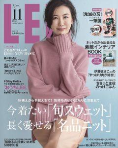 グラマラスタイルが雑誌【LEE】11月号に掲載されました♪