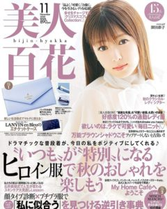 グラマラスタイルが雑誌【美人百花】11月号に掲載されました♪