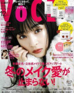 グラマラスタイルが雑誌【VoCE】12月号に掲載されました♪